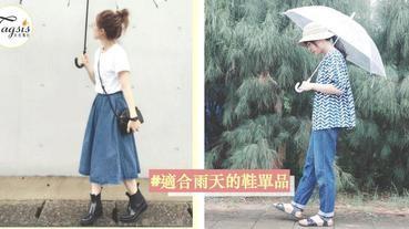 雨天不想再「弄濕」了, 適合雨天的鞋子單品〜輕鬆打造不同下雨look