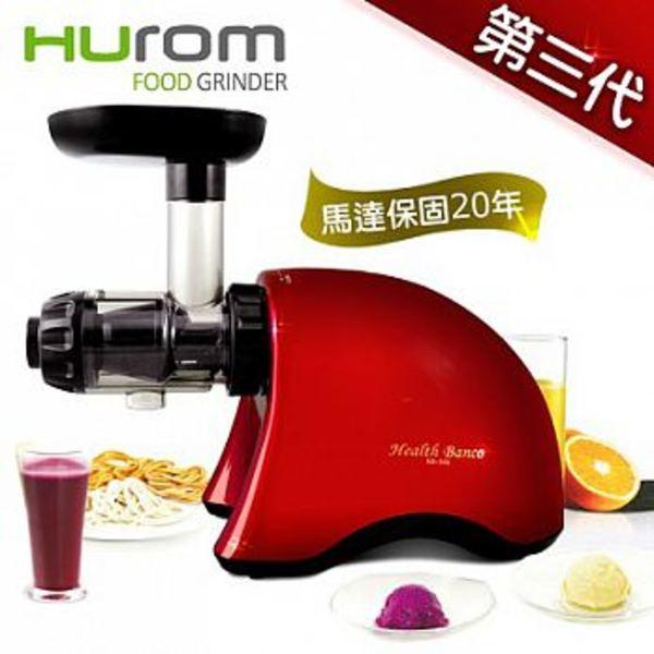 【領券88折+點數回饋11~23%】韓國原裝 HUROM 健康寶貝低溫慢磨料理機 HB808 十大功能料理機