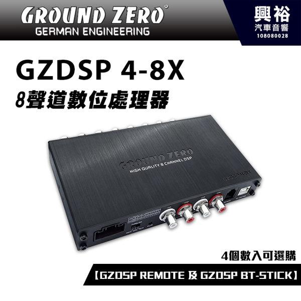#德國零點 #GZDSP 4-8X #8聲道數位處理器