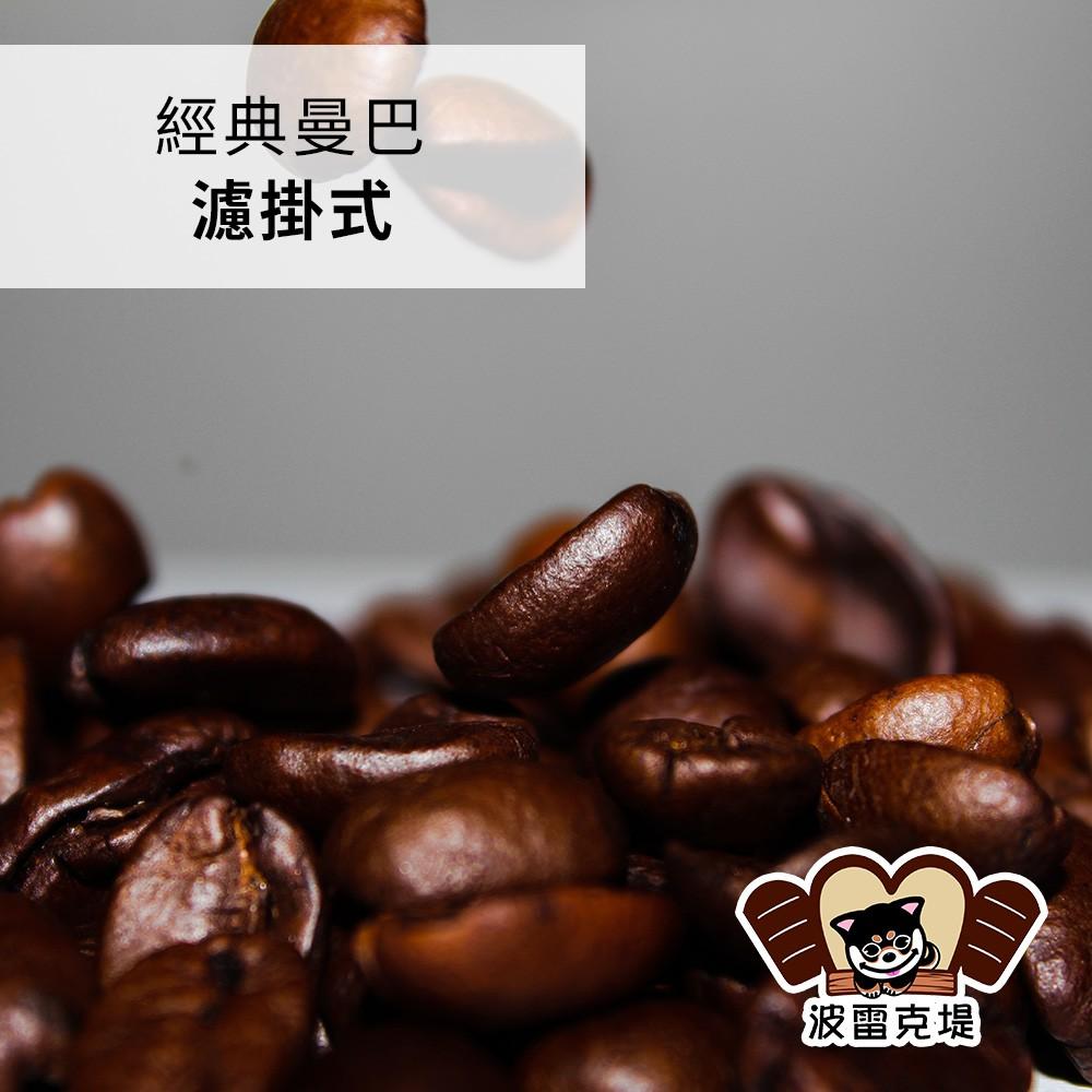經典曼巴濾掛式咖啡(現烘現磨) 25包/10包《泡泡生活》
