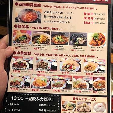 チャ~ボン 多福楼 渋谷宮下公園前店のundefinedに実際訪問訪問したユーザーunknownさんが新しく投稿した新着口コミの写真