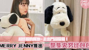 MERRY JENNY推出能一整隻帶出門的「史努比包包」!超舒服的質地~走出門超吸精!