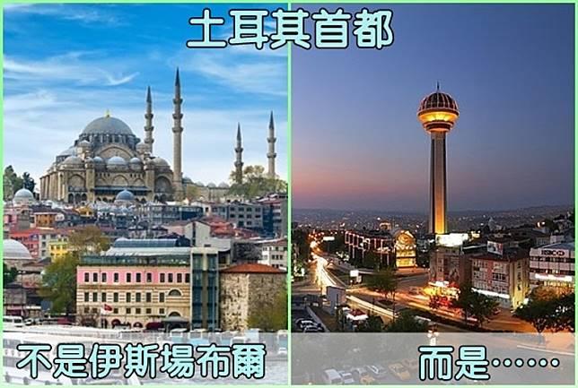 土耳其首都是……(互聯網)