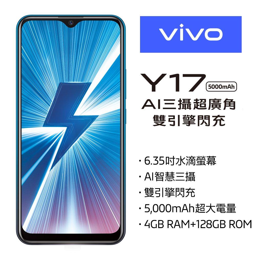 VIVO Y17 4GB /128GB 6.35 吋螢幕八核雙卡AI三鏡頭智慧手機-送裘莉包+滿版玻保+限定運動毛巾