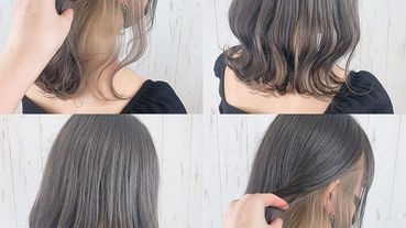2021年「隱藏式挑染」流行髮色就看這篇 想低調想時尚隨妳變!