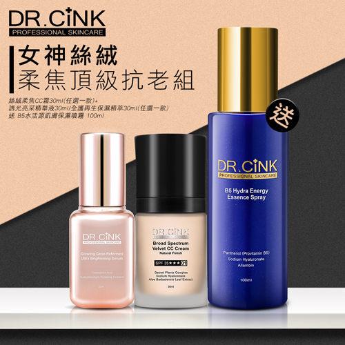 DR.CINK達特聖克 女神絲絨柔焦頂級抗老組【BG Shop】CC霜+奇蹟瓶/小金+保濕噴霧