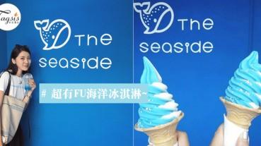超火熱的消暑涼品,藍藍的海洋風,就是要配上冰凍的「鯨鯊霜淇淋」~
