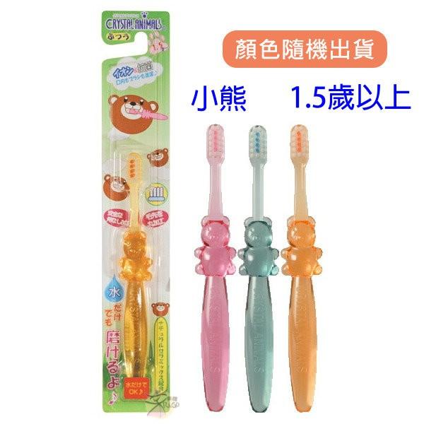 KAW 幼兒/兒童 牙刷 【樂購RAGO】 日本製 不用牙膏的牙刷 小熊/獅子/小豬/烏龜