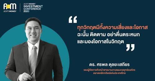 ตลาดทุนไทยจะเป็นอย่างไรในยุค New Normal ?