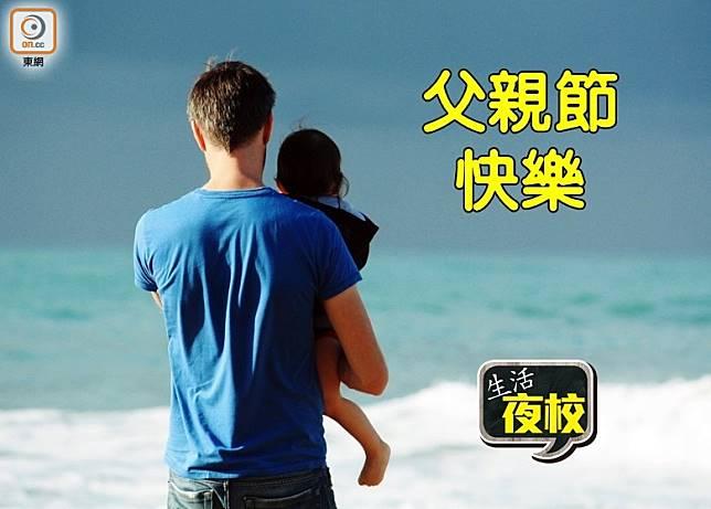生活夜校:父親節 又關美國事?(互聯網)