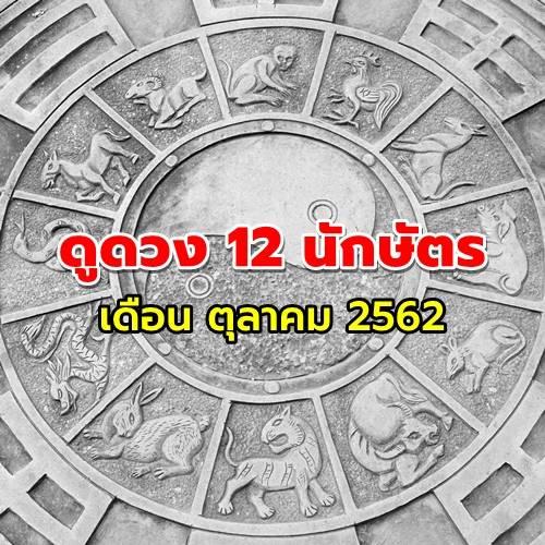 ดูดวง 12 นักษัตร เดือนตุลาคม 2562 กับ อ.วัจกร