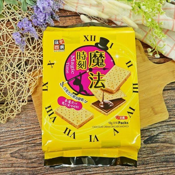味覺百撰魔法時刻巧克力牛奶夾心餅 256g【4713648833775】(越南零食)