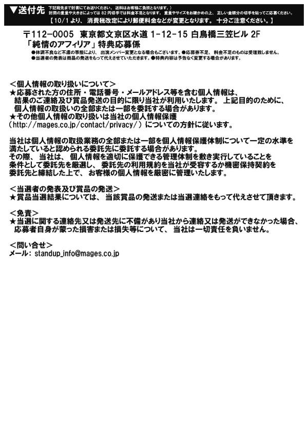 純情のアフィリア_特典応募用紙4thSG_ページ_2.jpg