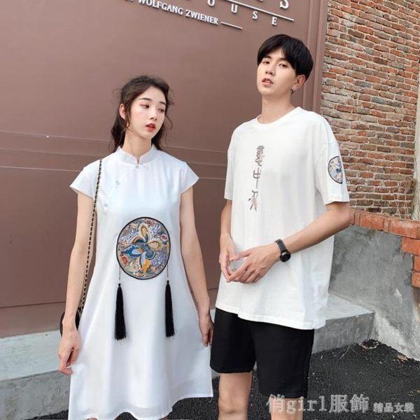 國風情侶夏連身裙男女短袖中國風刺繡很仙的情侶套裝你衣我裙 618盛典