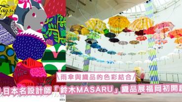 雨傘與織品的色彩結合!日本名設計師「鈴木MASARU」織品展福岡初開啟!
