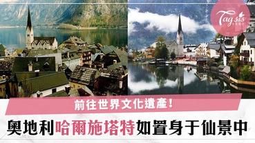 旅行可以去哪裡?不如去文化遺產的奧地利哈爾施塔特,和明信片一樣的仙景超美的~