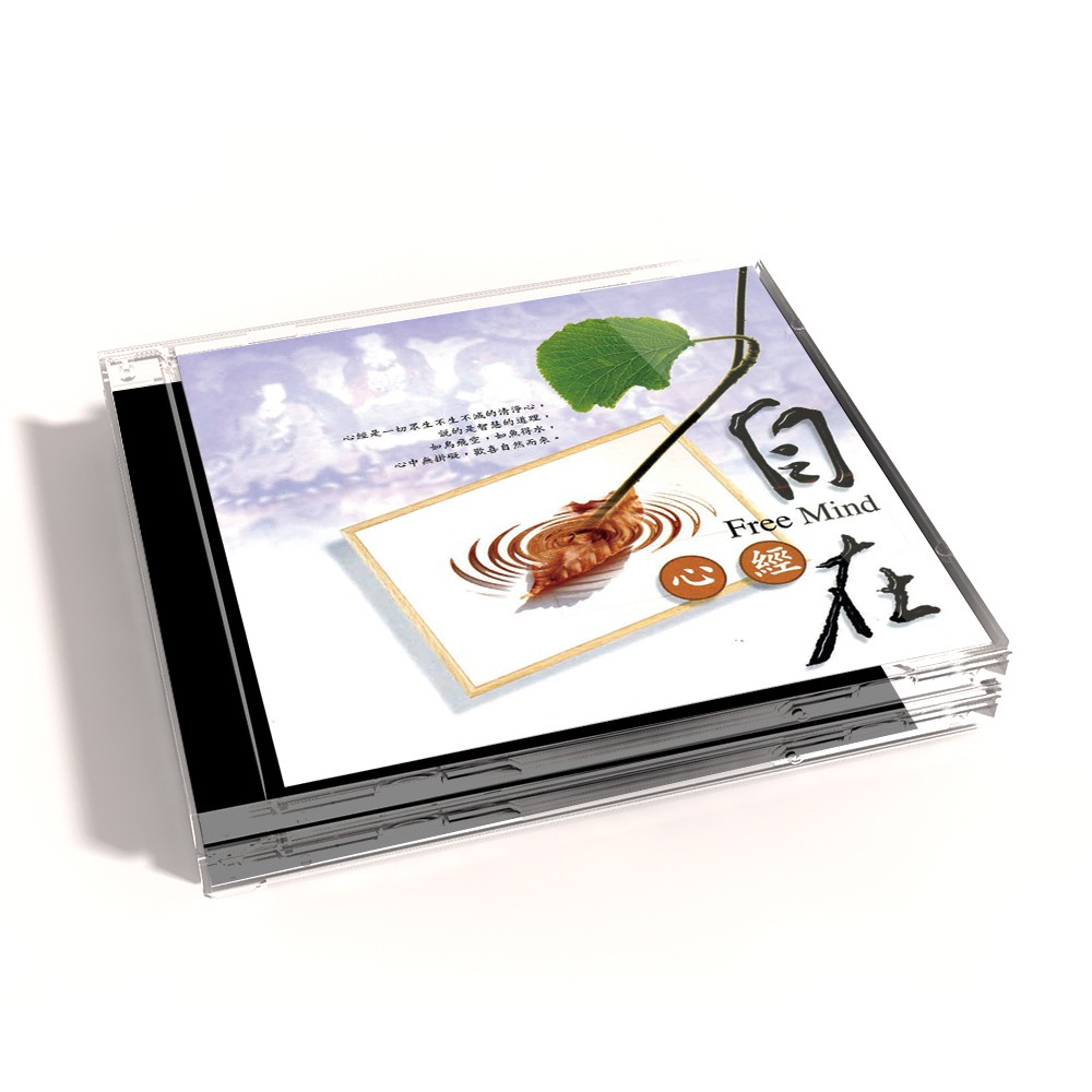 【商品規格】產品名稱:MSPCD-1034自在(心經)產品型號:MSPCD-1034產品尺寸: 14公分*12.5公分*1公分。產品配件:單片CD片【注意事項】正版音樂版權,翻拷必究。※如購物上有任何