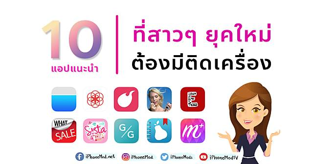 Cover Apps Women