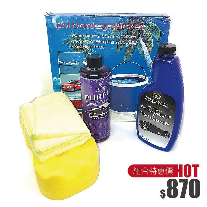 『好蠟』嚴洗攻略套組一 Bling Armor Purple Conditioning Shampoo 500ml(BA 招牌洗車精) 商品特色 ◆濃密泡沫, 中性配方不傷手 ◆高濃縮配方, 30ml
