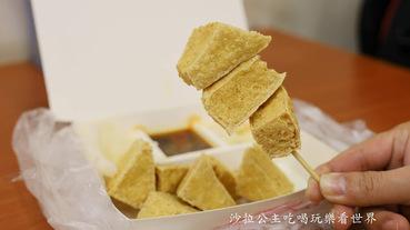 台中逢甲夜市必吃/食尚玩家推薦『紅茶臭豆腐』頂級伯爵茶發酵