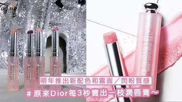 原來Dior每3秒賣出一枝潤唇膏!明年將會推出新配色和霧面/閃粉質感,一推出一定要馬上入手一枝~