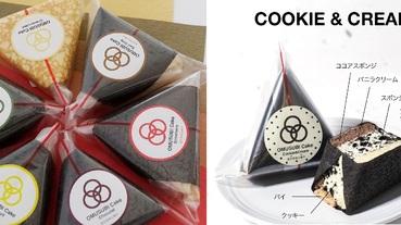 看似御飯糰裡頭卻是蛋糕?!日本超有創意「OMUSUBI CAKE」現正話題流行中