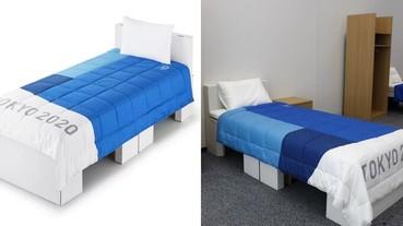 東京奧運選手床鋪亮相,床架以紙板製成、床墊為聚乙烯、可回收再生