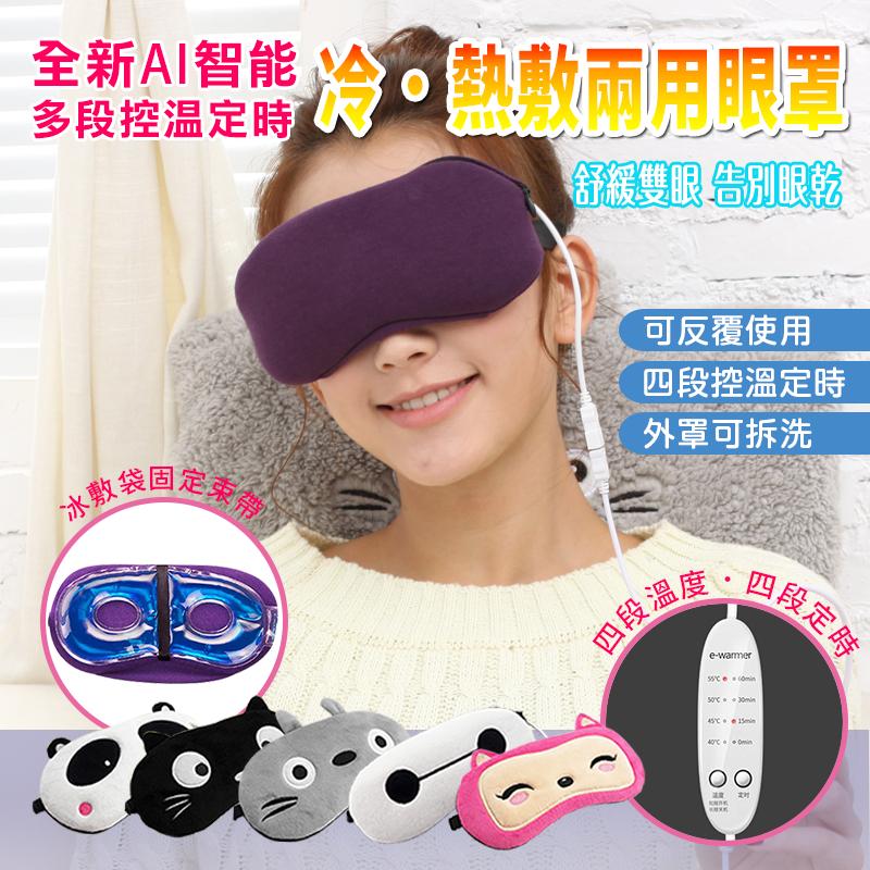 新升級四代USB調溫定時冷熱敷眼罩(冷熱敷兩用款)