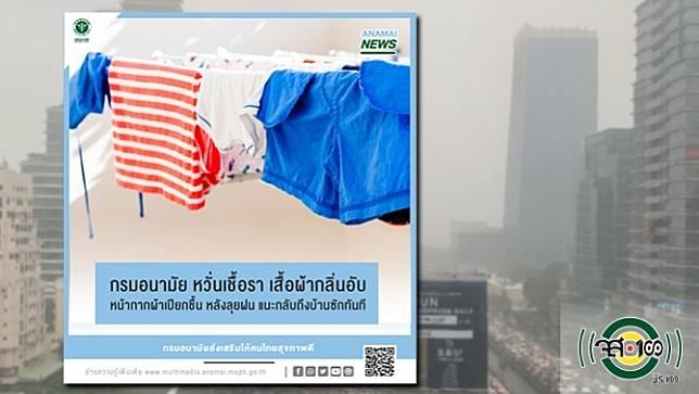 กรมอนามัย หวั่นเชื้อรา! 'เสื้อผ้า-หน้ากากผ้า-รองเท้า' เปียกชื้นหลังลุยฝน แนะกลับถึงบ้านให้ซักทันที