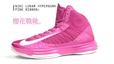 NIKE LUNAR HYPERDUNK 2012 「PINK RIBBON」櫻花戰靴