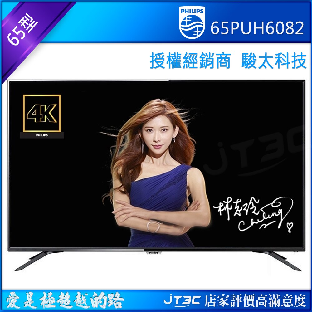 【最高折$120+最高回饋23%】PHILIPS飛利浦 65吋 4K 超纖薄智慧型 LED 65PUH6082 液晶電視顯示器(含運‧不含安裝)