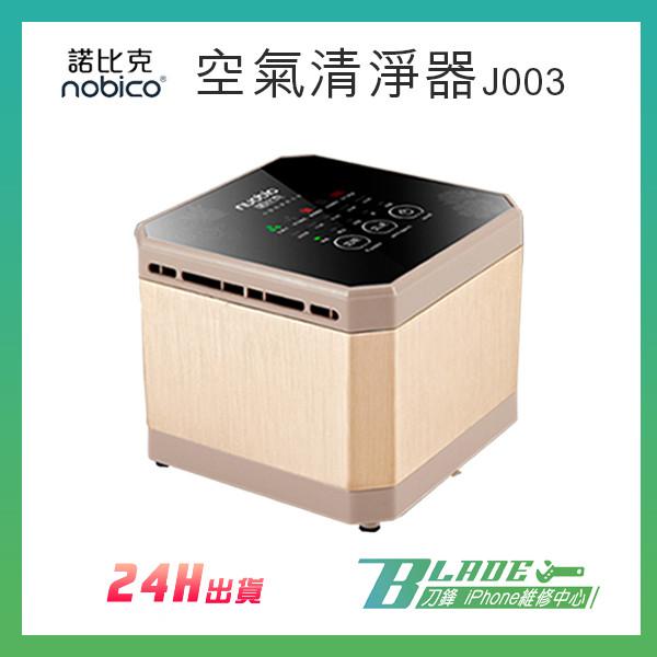 諾比克J003空氣清淨器 原廠正品 台灣獨家代理 保固兩年 免運費 PM2.5 負離子