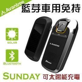 Avantree Sunday 太陽能藍芽車用免持 車用藍牙免持喇叭《Life Beauty》