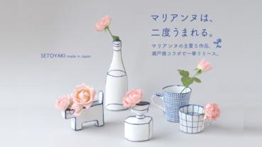 瑞典陶藝家×日本瀨戶燒攜手大玩視覺藝術!香水、小狗花瓶樣樣都可愛到不行