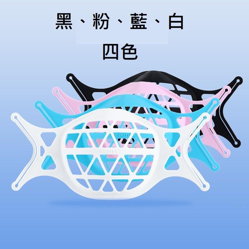 食品級矽膠 拋棄式口罩支架專用 循環使用 可水洗 配戴超簡單 守護家人的健康 可折疊 隨身攜帶