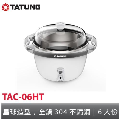 tatung大同 6人份多功能電鍋 TAC-06HT