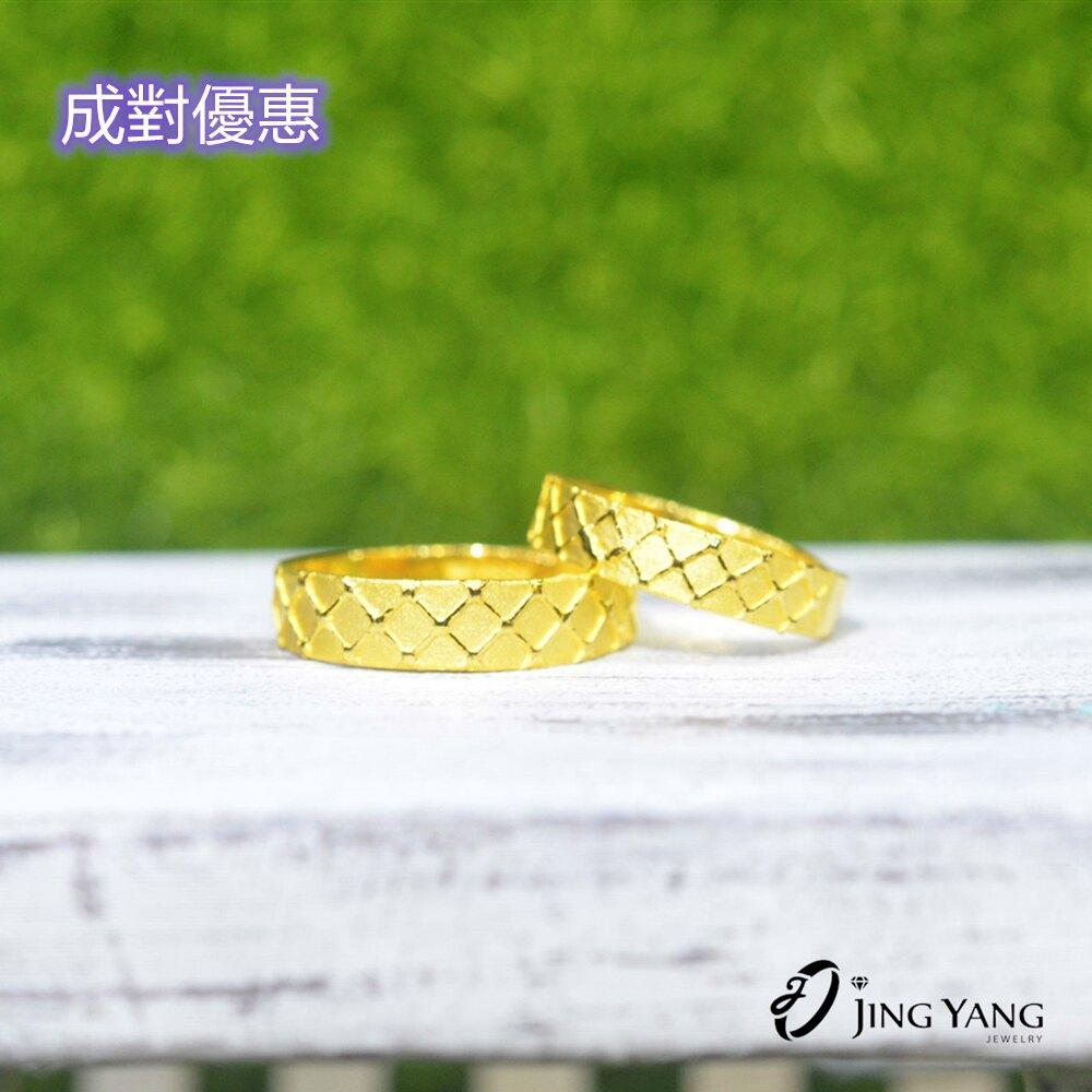 黃金對戒 菱格紋 男&女款 時尚造型 雅致設計 9999純黃金對戒 晶漾金飾鑽石JingYang Jewelry