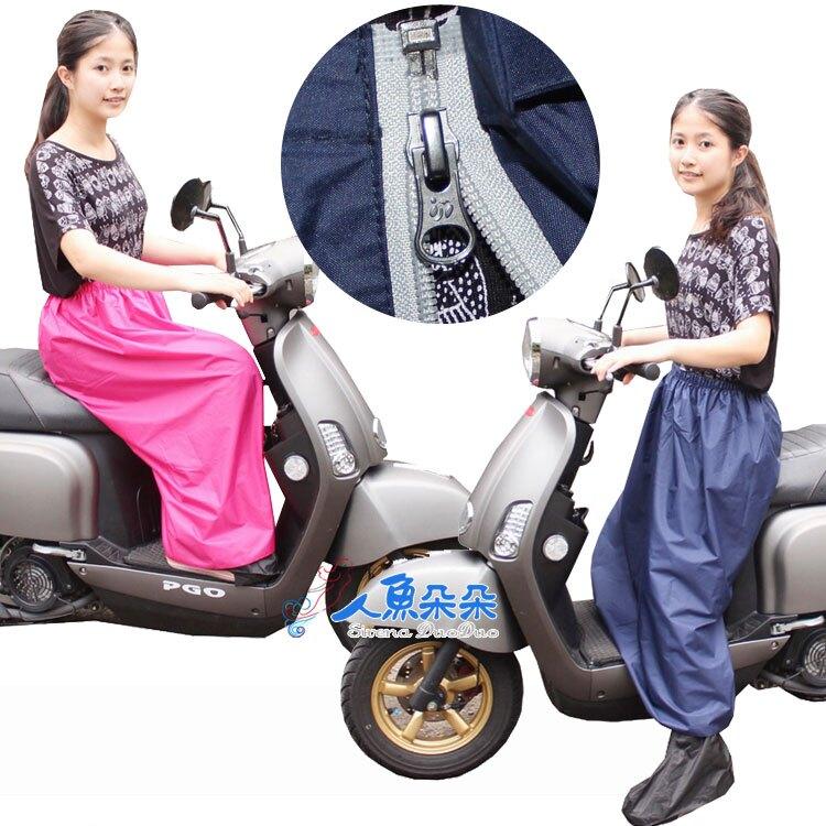 雨裙 遮陽裙 防水 兩用裙 拉鍊雨裙 SGS檢驗合格 奈米面料不漏水 下雨天 颱風 現貨 人魚朵朵 獨家訂製 台灣出貨。人氣店家人魚朵朵的RAIN GEAR 雨具(雨衣、雨傘、鞋套)有最棒的商品。快到