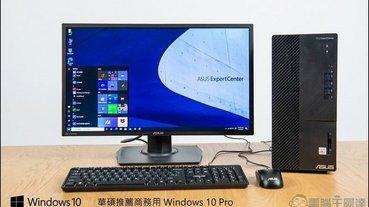 ASUS ExpertCenter D7 Mini Tower (D700MA) 開箱:商用桌機第一首選,企業最佳解決方案!