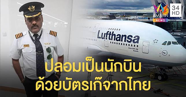 จับหนุ่มอินเดียแสบ ปลอมเป็นนักบินรับสิทธิพิเศษ เผยได้บัตรเก๊จากไทย