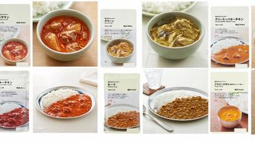 日本無印良品異國咖哩速食包排行榜TOP 10!一起吃美味咖哩提升免疫力