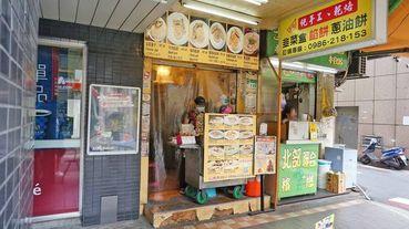 【台北美食】黃記韭菜盒-林森北路上少見的平價餅皮美食店家