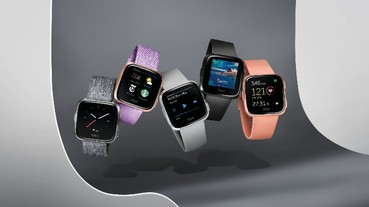 Fitbit 推出眾人皆宜的智慧手錶 Fitbit Versa