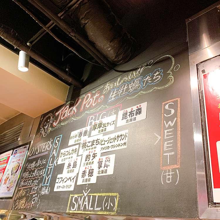 実際訪問したユーザーが直接撮影して投稿した新宿バーOyster Bar ジャックポット 新宿の写真