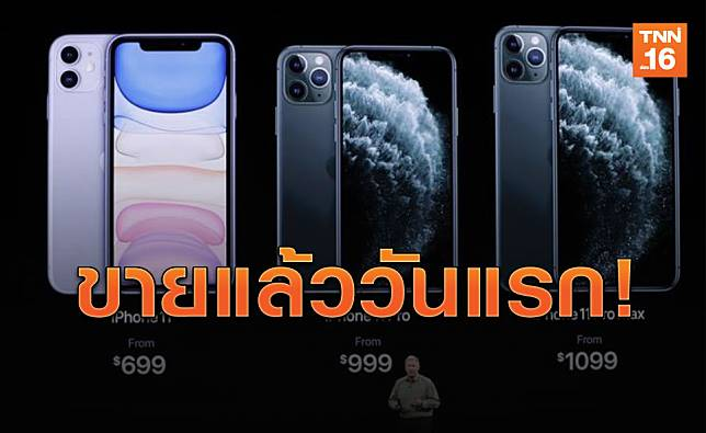 ออสเตรเลียคึกคัก! เปิดขาย 'iPhone 11' เป็นวันแรก