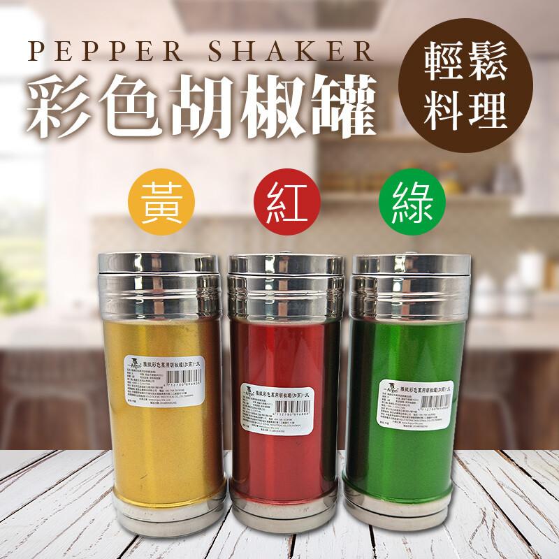 不鏽鋼彩色胡椒罐、胡椒罐、椒鹽罐 『亮麗瓶身、點綴廚房、生活更加分』
