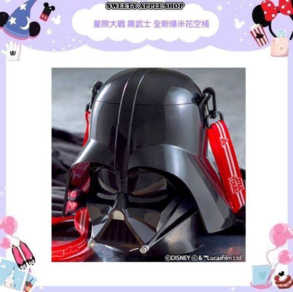 (現貨&樂園實拍) 東京迪士尼 樂園限定 STAR WARS 星際大戰 黑武士 全新爆米花空桶