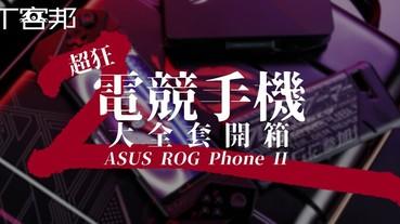 超狂電競手機,ROG Phone II 大全套開箱一次看完!
