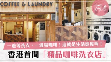 洗衣時不知道做什麼好?香港首間「精品咖啡洗衣店」邊等洗衣邊喝咖啡!