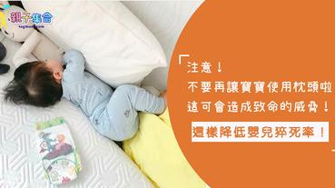 別再給2歲前的寶寶使用枕頭了,頭型不是這樣練的!枕頭對寶寶可是有致命的危機啊~~